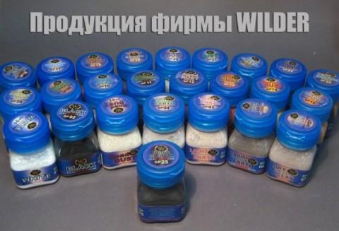 Обзор продукции фирмы Wilder!