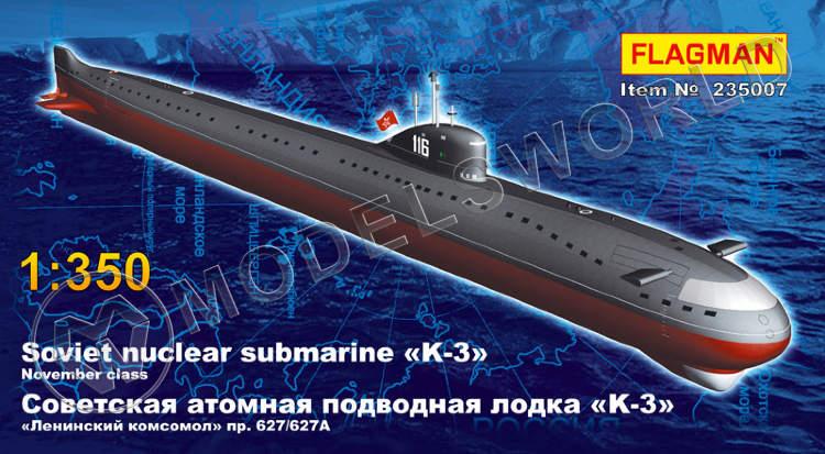 модели подводных лодок про  склеивания купить