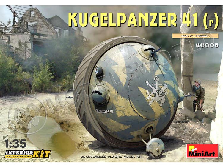 Склеиваемая пластиковая модель шаротанк Kugelpanzer 41( r ) с интерьером. Масштаб 1:35 - купить в интернет-магазине Мир Моделей