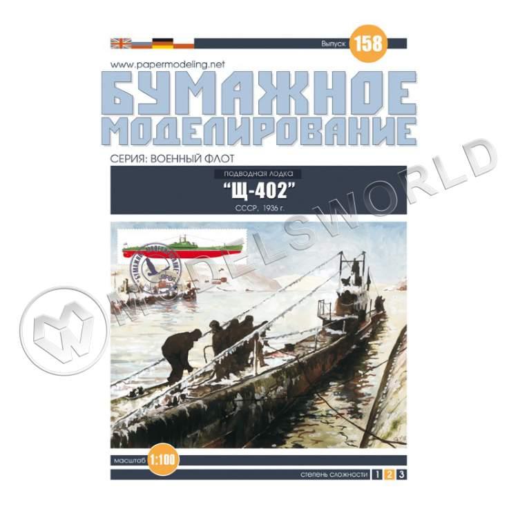 картонные модели лодок